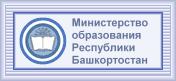 Министерство образования Республики Башкортостан